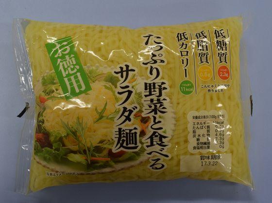 たっぷり野菜と食べるサラダ麺